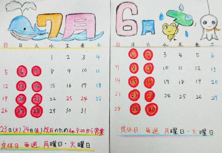2020年6月-7月の営業カレンダー